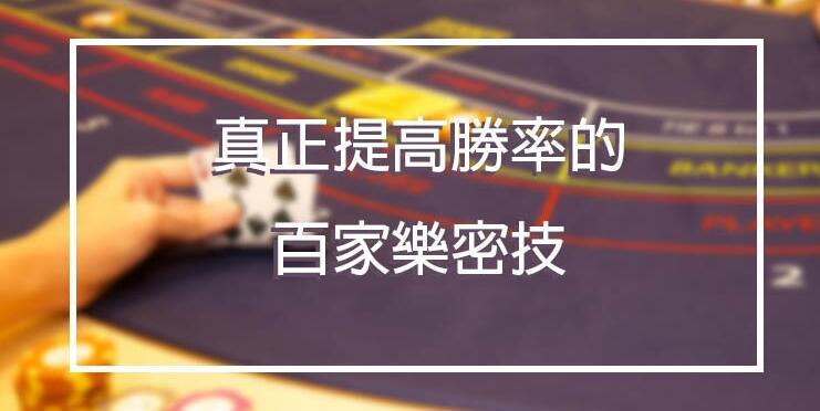 DG百家樂大贏家、賭法、下注